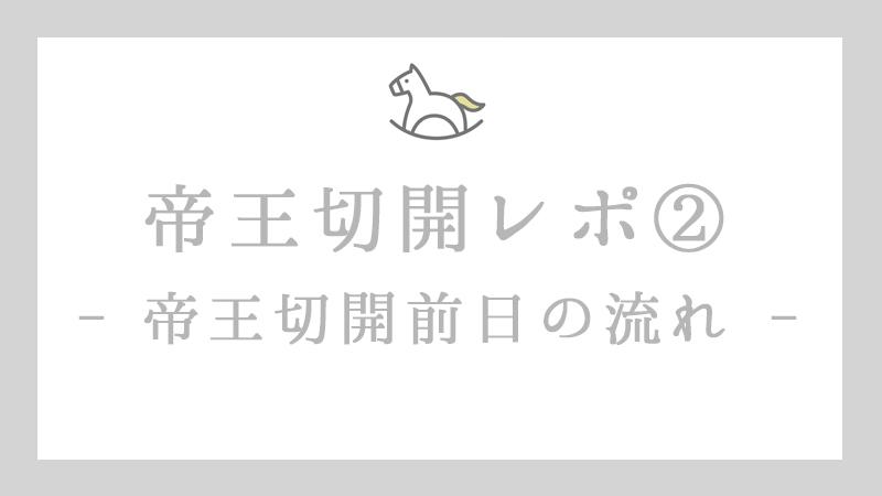 【帝王切開レポ②】帝王切開前日の流れ