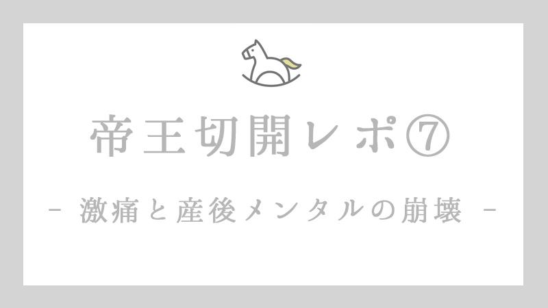 【帝王切開レポ⑦】激痛と産後メンタルの崩壊