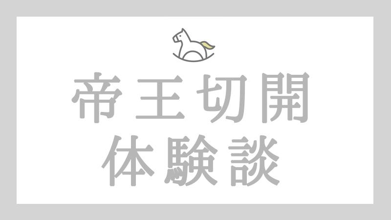 帝王切開体験談ブログ記事一覧