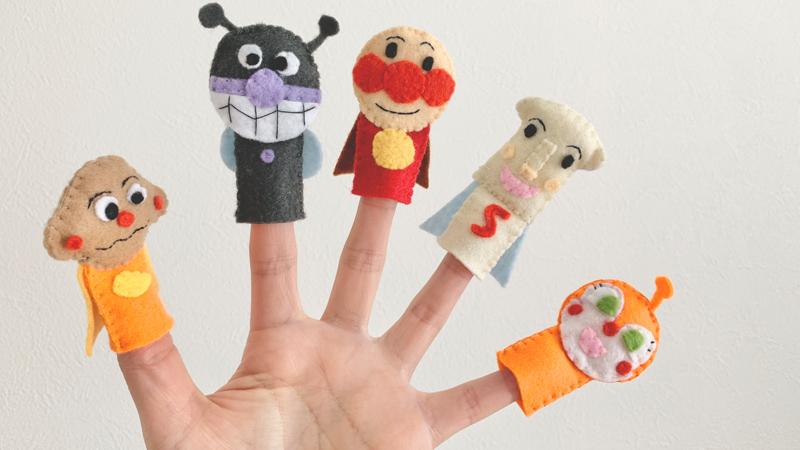 アンパンマンのキャラクターで手作り指人形♪手縫いのハンドメイドフェルトおもちゃ